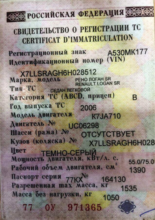 пример свидетельства о регистрации транспортного средства рено логан