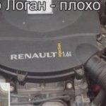 Где находится номер двигателя на Рено Логан – Taxi Bolt
