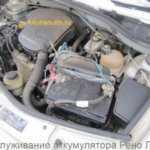 Снять аккумулятор рено логан — Авто-ремонт
